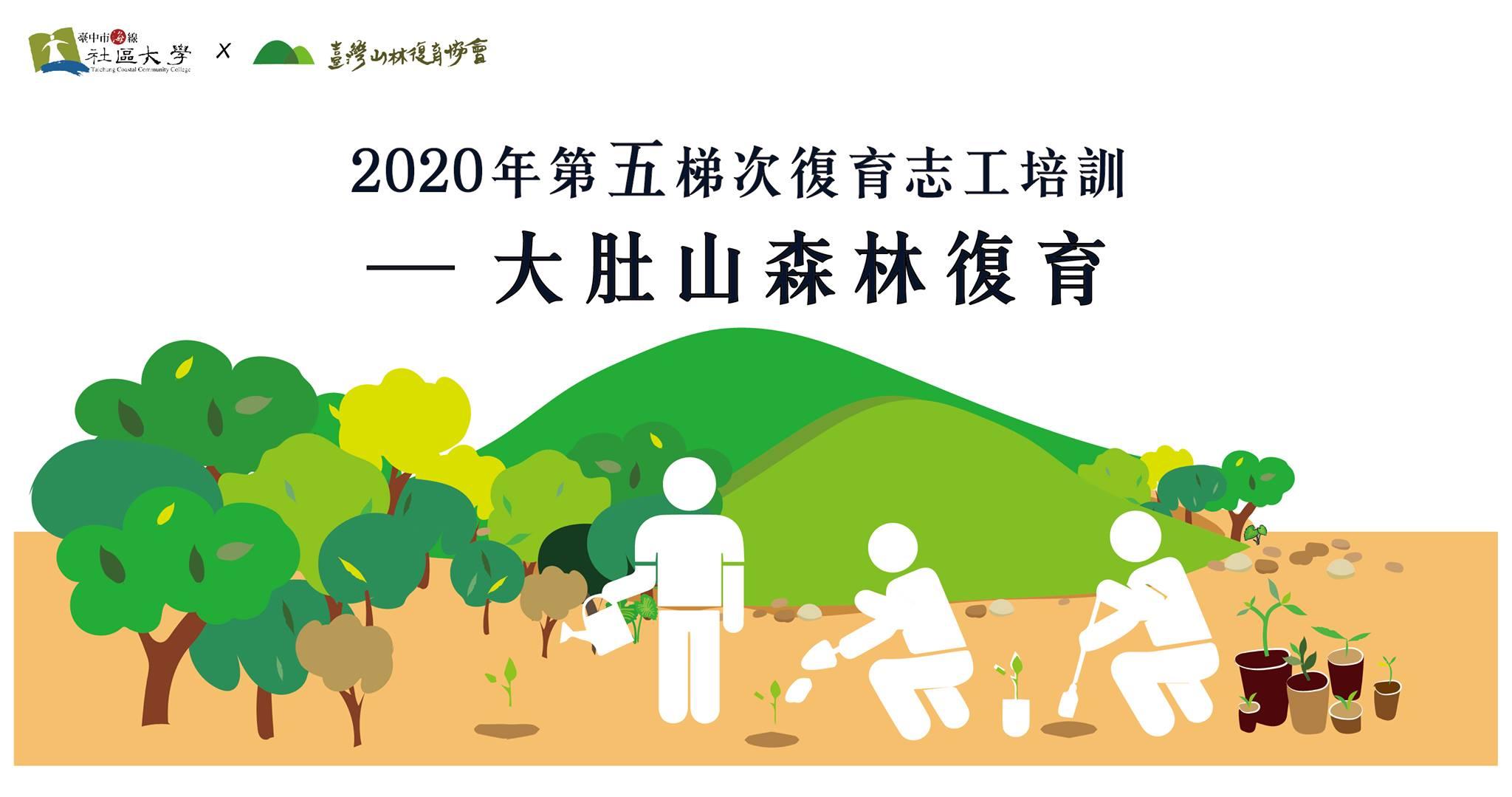 2020第五梯次復育志工培訓